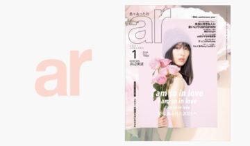 【メディア掲載】12/12発売ファッション雑誌『ar』に掲載されました💗