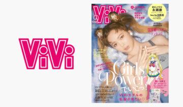 【メディア掲載】12/23発売ファッション誌『ViVi』に掲載されました💗